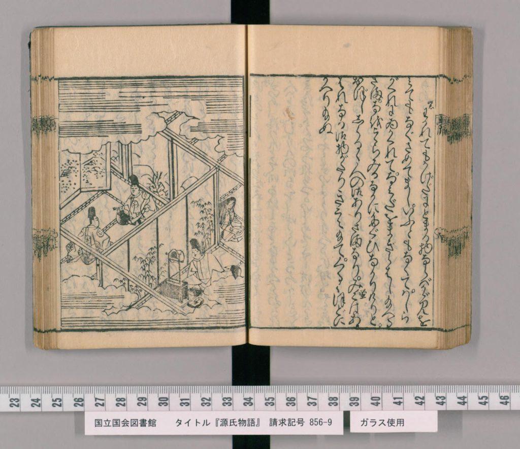源氏物語 – 釜飯屋の更級日記